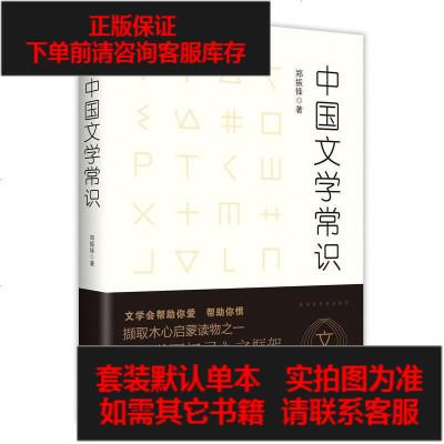 【二手8成新】国文学常识/不鄙文丛 9787568239288