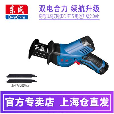 東成充電式馬刀鋸DCJF15(E型)鋰電往復鋸木工鋸金屬鋸電動工具兩電一充 12V鋰電池 多功能馬刀鋸