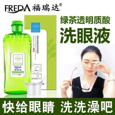 【買2送1】福瑞達心生愛目洗眼液綠茶眼部護理液330ml瓶