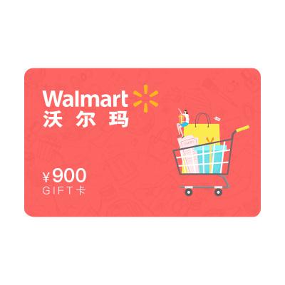 【电子卡】沃尔玛GIFT卡900元 礼品卡 商超卡 超市购物卡 全国通用 员工福利(非本店在线客服消息请勿相信)