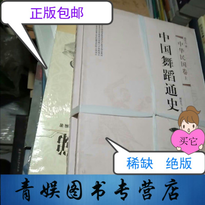 【正版九成新】中国舞蹈通史·中华民国卷(上、下)