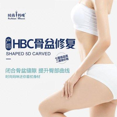 【新客專享】時尚媽咪HBC單次產后骨盆聚合,告別產后形體走樣、修正骨盆錯位【僅限上海地區】