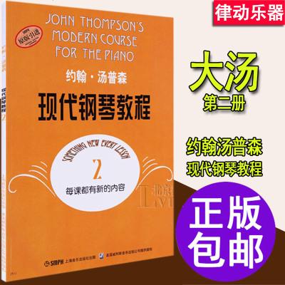 大汤2 约翰汤普森现代钢琴教程汤姆森第2册钢琴教程书 正版钢琴教材 大汤姆森钢琴教程 汤谱森 大汤姆森简易钢琴教程