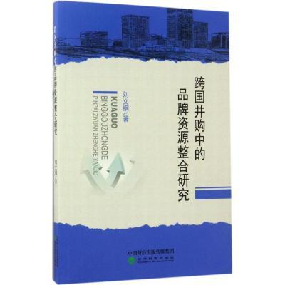 跨國并購中的品牌整合研究9787514181289經濟科學出版社