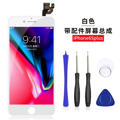 帆睿 苹果6屏幕总成iphone6 5s 7代6s plus六6sp七内外屏液晶显示屏 苹果6sp屏幕总成(5.5)白色