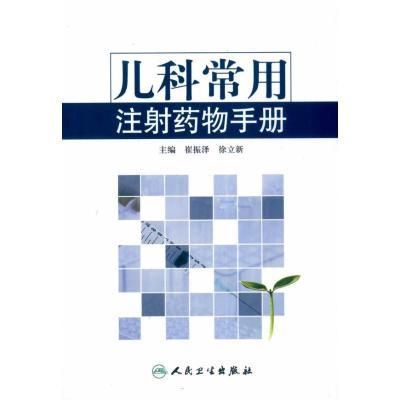 兒科常用注射藥物手冊9787117130820人民衛生出版社