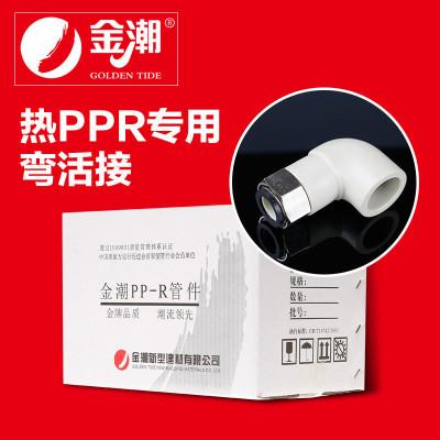 帮客材配 金潮热PP-R专用弯活接白色DN25×3/4_80个/箱
