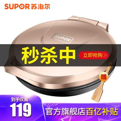 蘇泊爾(SUPOR)電餅鐺家用 雙面加熱 煎餅鐺 煎烤機烙餅鍋25mm加深烤盤早餐機30cm直徑