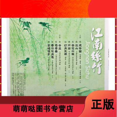 正版   江南絲竹LP黑膠唱片12寸留聲機專用唱盤 古典民樂合奏