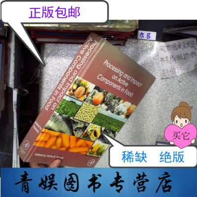 【正版九成新】PROCESSING AND LMPACT ON ACTIVE COMPONENTS IN FOOD 食