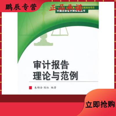 9787565407499 审计报告理论与范例(中国注册会计师实务丛书) 朱锦余,陈红著 东北财经大