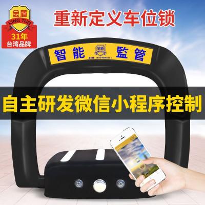 金盾(king tun)車位地鎖車位鎖智能遙控自動停車位地鎖感應停車樁車庫液壓車位遙控感應 新款液壓智能感應app款(配