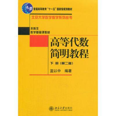 高等代數簡明教程(下冊)(第二版)