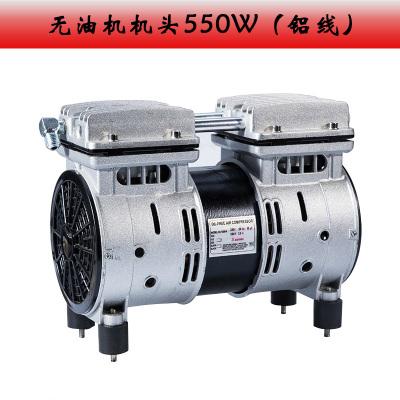 空壓機閃電客電機銅線550W750W800W無油靜音氣泵專用電機機頭 550W鋁線無贈品