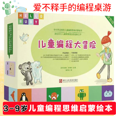 hello ruby儿童编程大冒险桌游版 全脑开发益智游戏 3-6周岁幼儿早教益智逻辑思维训练书籍 左右脑全脑思维