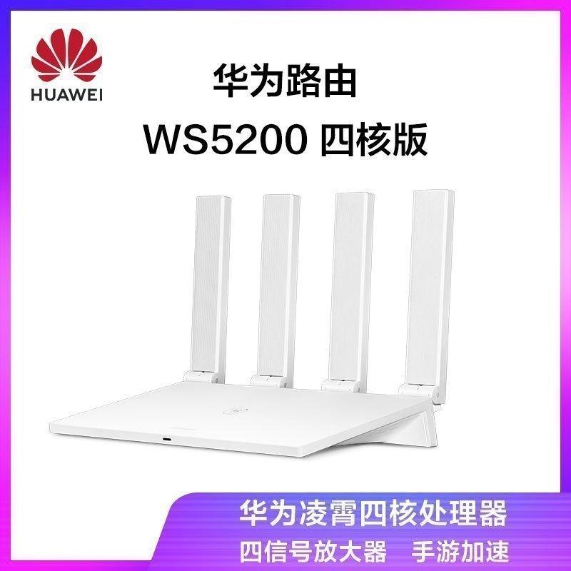 华为WS5200