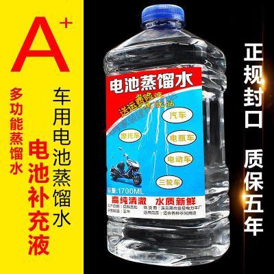 定做 蒸餾水 電瓶補充液蓄電池保養用蒸餾水修復活性增容
