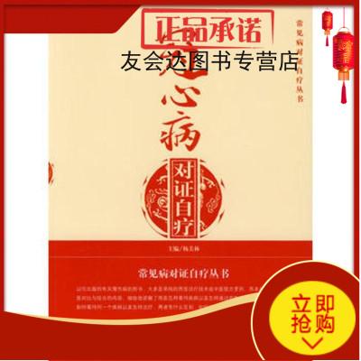 正版 冠心病對證自療:常見病對證自療叢書 楊關林 9787509128459 人放心購買