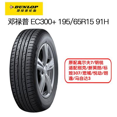 邓禄普(Dunlop)轮胎 195/65R15 91H EC300+ 原配高尔夫7/明锐