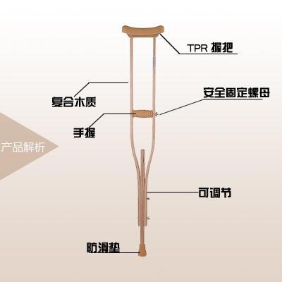 老年殘疾人高度可調節雙拐木質腋下拐杖防滑拐棍木頭拐杖 大號一支