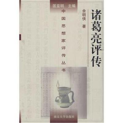 诸葛亮评传——中国思想家评传丛书余明侠9787305028854南京大学出版社