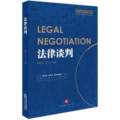 0902法律谈判