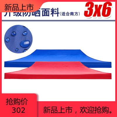 户外3x3折叠遮阳棚摆摊广告帐篷伞布棚子四脚帐篷伞四角雨棚顶布商品有多个颜色/尺码/规格,详情联系客服