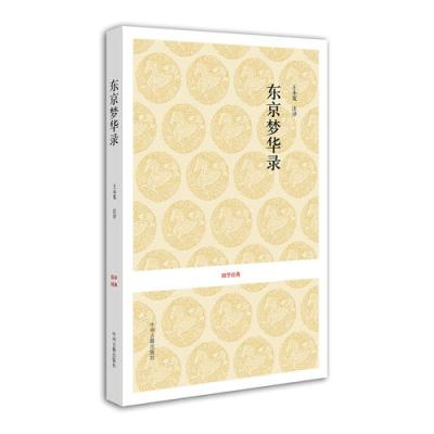 国学经典丛书:东京梦华录