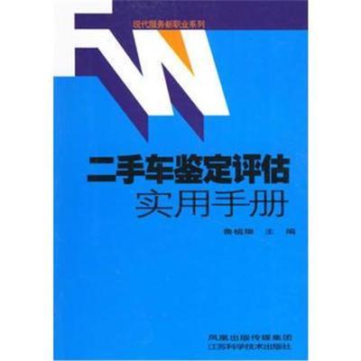 【正版】二手車鑒定評估實用手冊9787534551529魯植雄江蘇科學技術出版社