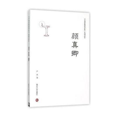 <<中國思想家評傳>>簡明讀本/顏真卿