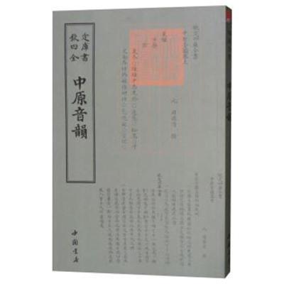 四庫全書詞曲類:中原音韻 9787514919141