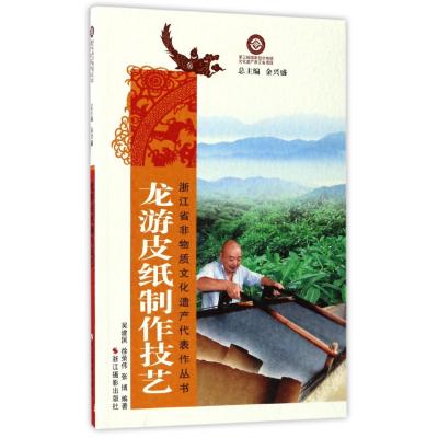 龍游皮紙制作技藝/浙江省非物質文化遺產代表作叢書