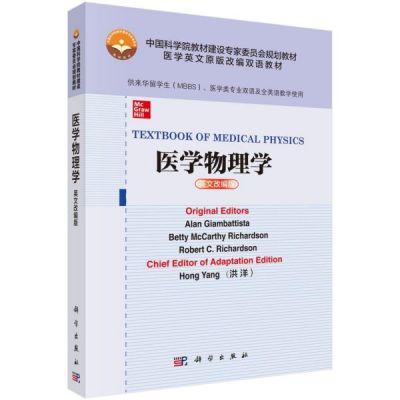 醫學物理學(供來華留學生MBBS醫學類專業雙語及全英語教學使用英文改編版醫學英文原版