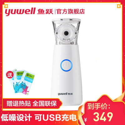 鱼跃手持雾化器M102雾化机 儿童家用医用婴儿化痰止咳配面罩