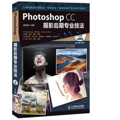 全新正版 Photoshop CC攝影后期專業技法