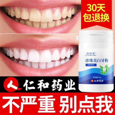 仁和药业滋韵堂珍珠亮白牙粉洗牙洁牙粉非牙齿美白神器去黄牙渍垢牙斑净