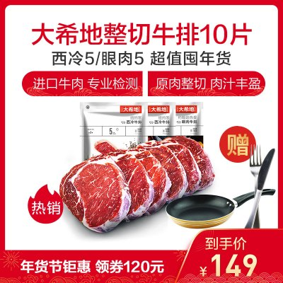 【2.1号发货】大希地 整切家庭牛排套餐1.2kg(10片)西冷5+眼肉5 赠小煎锅+刀叉+酱包 原肉整切 手工轻腌