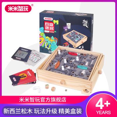 米米智玩 桌游平衡走珠60關木制迷宮益智力玩具5-6-10歲以上兒童成人休閑(包裝升級)