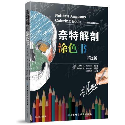 正版 奈特解剖涂色书(第2版)人体解剖学彩色图谱涂色书 解剖结构工具书 解剖学要点专业临床医学工具书 北京科学技术出版社