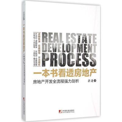 一本書看透房地產 潛進 著 著 經管、勵志 文軒網