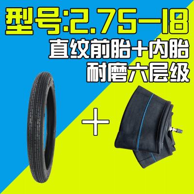 澳派2.50 250 2.75 275 300 3.00-18-17摩托車越野輪胎外胎 2.75-18直紋6層+內胎