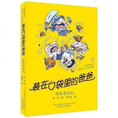 八库小布老虎丛书:装在口袋里的爸爸·考试机杨鹏9787531355557春风文艺