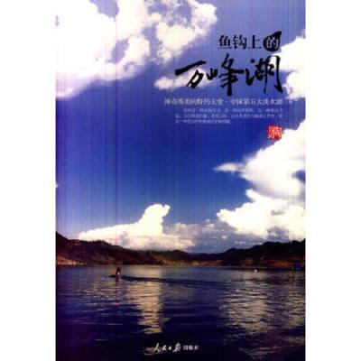 正版 鱼钩上的万峰湖 人民日报出版社 陶昌武 著 9787511524096 书籍