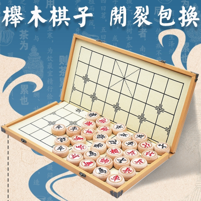 中国象棋套装家用大号实木儿童学生成人皮革带棋盘初学者榉木棋子 50号榉木象棋+折叠棋盘