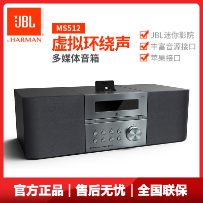 JBL MS512 无线蓝牙音响 CD/DVD组合音响 多媒体台式电脑2.0桌面HiFi高保真监听音箱