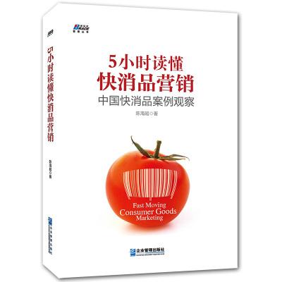 5小時讀懂快消品營銷中國快消品案例觀察 酒水飲料食品銷售快消品經銷商管理書籍 廣告營銷創意策劃營銷銷售技巧類書籍書籍