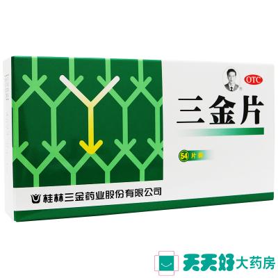 桂林三金片54片尿路感染清熱解毒小便短赤前列腺