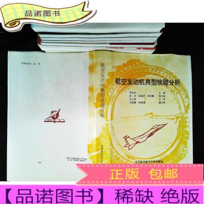 正版九成新航空發動機典型故障分析.
