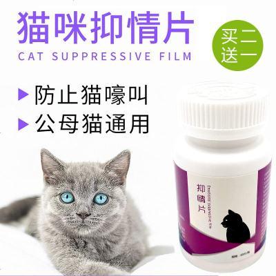 貓咪禁情片公貓母貓禁情粉抑情片鬧貓抑制嚎叫貓用絕情期用品