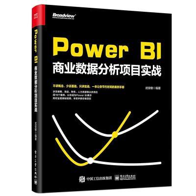 POWER BI商業數據分析項目實戰 武俊敏 著 專業科技 文軒網